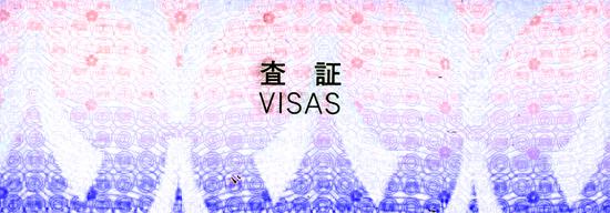 移民ぐらしのための覚え書き (1)